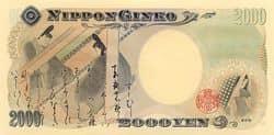 2000日元背面.jpg