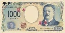 新1000日元.jpg