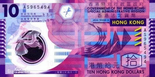 10港币.jpg