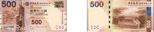500港币_中国银行.jpg
