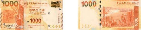 1000港币_中国银行.jpg